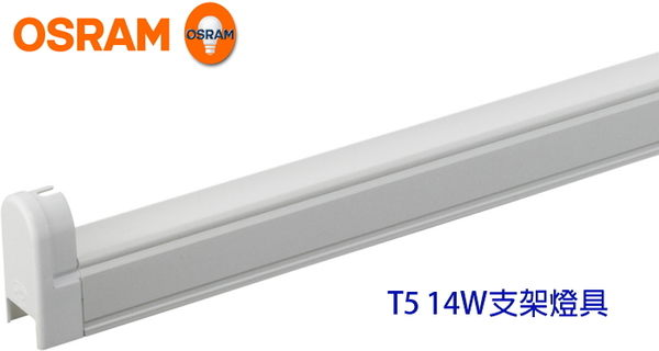 『歐司朗OSRAM』T5 14W無罩全電壓支架燈具-送燈管1支