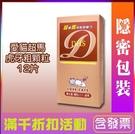 【愛愛雲端】(咖啡)愛貓 超馬(顆粒)持久保險套12入 B700002