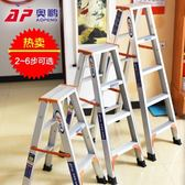 奧鵬人字梯鋁合金梯子家用摺疊四步加厚多功能室內爬扶小樓梯2米