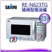 ~新莊信源~23 公升~SAMPO 聲寶燒烤型微波爐~RE N623TG