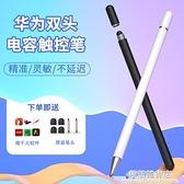 華為觸控筆matepad pro平板手寫觸屏電容筆M6手機mate30電子觸碰pencil 極簡雜貨