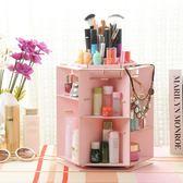 新款360度旋轉化妝盒 桌面木質收納盒 DIY化妝品收納盒米莎 misha