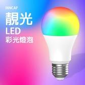 小米有品 inncap靚光LED彩光燈泡 調光調色E27螺口 智能語音控制燈泡 Android/ios適用