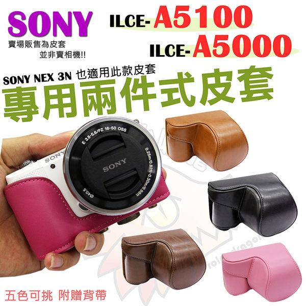 【小咖龍】SONY ILCE a5000L a5100L NEX 3n 短鏡頭 兩件式皮套 皮套 相機包 保護套 桃紅 棕色 A5000 A5100