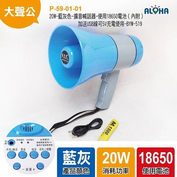 運動會 造勢加油 20W-藍灰色-擴音喊話器-使用18650電池(內附)加送USB線-BYW-519 (P-59-01-01)