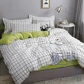 北歐風 床罩被套組 水洗棉床上用品四件套床單寢室【極簡生活】