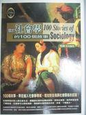 【書寶二手書T2/社會_XBC】關於社會學的100個故事_葛修文
