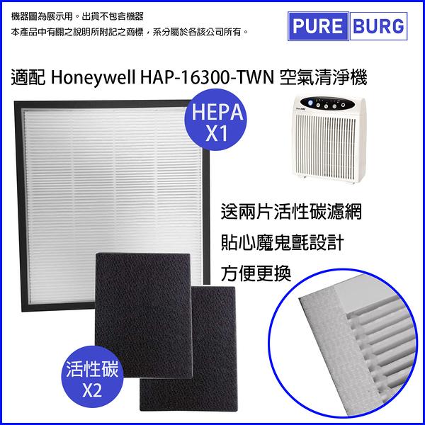 適用Honeywell HAP-16300-TWN 尚朋堂 SA2233F空氣清淨機HEPA替換濾網HEP-16300-TWN加送2片活性碳濾芯