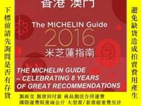 二手書博民逛書店Michelin罕見Guide Hong Kong & Macau 2016Y255562 Michelin