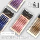 日式混色混號彩色嫁接睫毛(極細款)-四款任選 [57161]