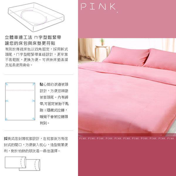 【安妮絲Annis】台灣製、粉、抗菌精梳棉雙人加大四件組(床包+被套+枕套)大鐘印染40支紗日本大和