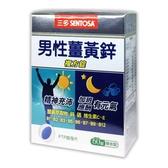 三多男性薑黃鋅複方錠 60錠/盒◆德瑞健康家◆