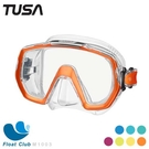 【TUSA】Freedom Elite 單面鏡 成人款單面鏡 自由潛水鏡 多色鏡框 M1003 原價3100元