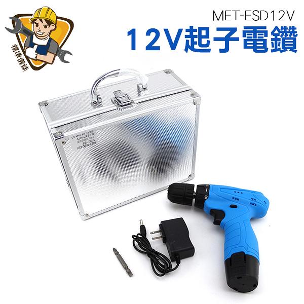 精準儀錶旗艦店 12V充電式電鑽 衝擊起子 電動起子 12v電動起子 MET-ESD12V