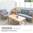 茶几/置物桌/客廳擺設 維也納 實木茶几沙發四件組 四色可選 dayneeds