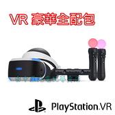 【2021新版】 PS VR 豪華全配組 頭戴裝置+攝影機+新款動態控制器(CUH-ZVR2) 【台中星光】