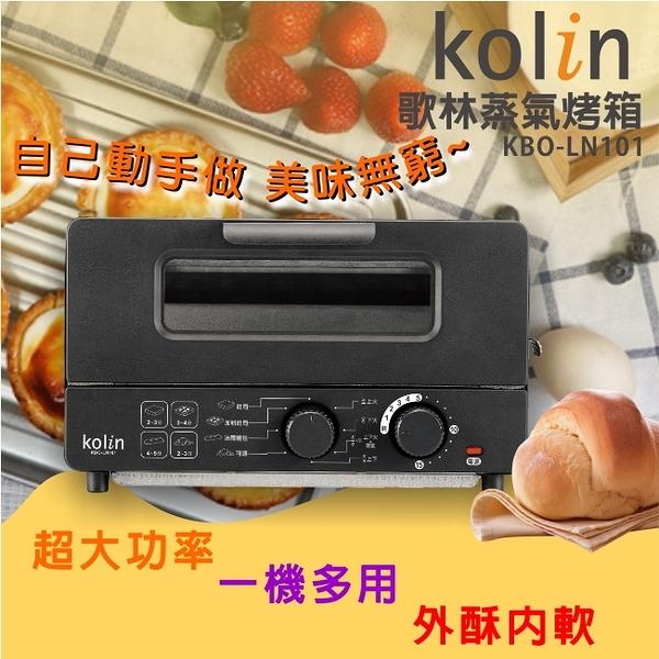 【歌林】10公升蒸氣烤箱 烤吐司 神器 黑 KBO-LN101 保固免運