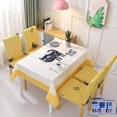北歐布藝防水桌布家用椅套餐桌椅子套罩棉麻茶幾桌巾套裝【英賽德3C數碼館】