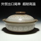 宜興陶瓷砂鍋 出口日本 防爆 養生湯鍋 燉煲明火電陶爐家用 露露日記 igo igo