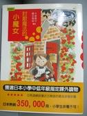 【書寶二手書T9/兒童文學_GIH】討厭魔法的小魔女_安晝安子