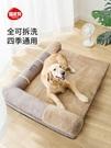 狗窩 夏天涼窩大型犬四季通用沙發床可拆洗墊子狗狗床金毛寵物用品【八折搶購】