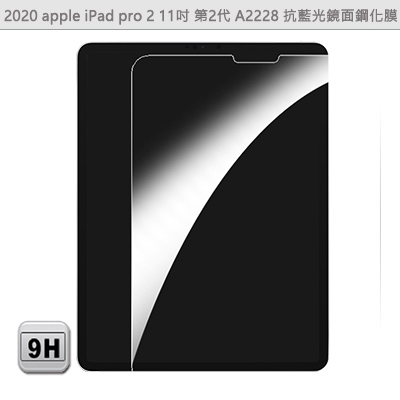 【Ezstick抗藍光】APPLE IPad Pro 2 A2228 11吋 防藍光鏡面鋼化玻璃膜 245x176mm