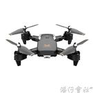 空拍機 無人機航拍器遙控感應飛機高清專業gps小型直升飛機折疊四軸航模 【618特惠】