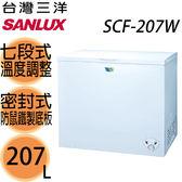【SANYO三洋】207公升上掀式冷凍櫃 SCF-207W