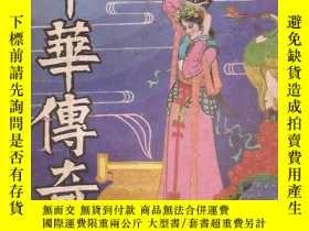 二手書博民逛書店罕見大型文學雙月刊.中華傳奇第二期Y181691 中華傳奇編輯部