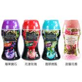 日本P&G 衣物芳香顆粒(小瓶裝180ml) 多款可選【小三美日】