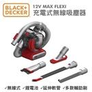 【愛車族】美國百工 HFVAB320JC48 充電式無線吸塵器(車用.家用)BLACK+DECKER