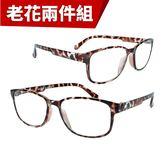 【KEL MODE 老花眼鏡】台灣製造 超輕量中性款-2件組(#328琥珀圓框)