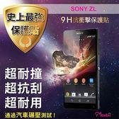 Moxbii Sony Xperia ZL 太空盾 Plus 9H 抗衝擊 抗刮 疏油疏水 螢幕保護貼