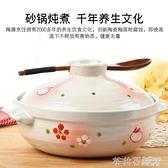 砂鍋 可愛卡通砂鍋燉鍋陶瓷湯鍋陶土小號日式煲仔飯黃燜雞米線家用燃氣 茱莉亞