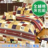 鋪棉床包 100%精梳棉 全鋪棉床包兩用被四件組 雙人特大6x7尺 king size Best寢飾 FJ693-1