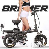 220v 電動自行車可折疊鋰電池助力代駕成人男女士代步小型電瓶車 qz383【艾菲爾女王】