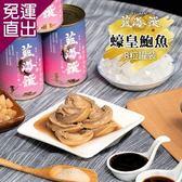 藍海饌. 蠔皇鮑魚-8粒/罐 E02500004【免運直出】
