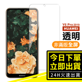 華為 HUAWEI Y6 Pro 2019 透明 9H 高清全屏 鋼化玻璃膜 手機 螢幕保護貼 手機螢幕 保護貼 高清透明