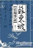 蘇東坡官場筆記(上卷)