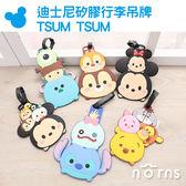 【迪士尼矽膠行李吊牌TSUM TSUM】Norns 小熊維尼米奇米妮史迪奇奇奇蒂蒂怪獸大學 識別證卡套