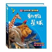華碩文化動物星球 故事書 童書