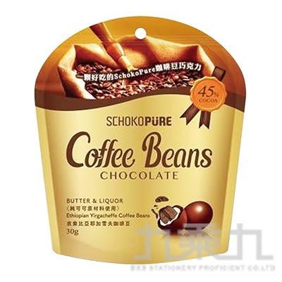 巧克力雲莊-咖啡豆巧克力30G
