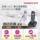 【免運費】WONDER旺德 DECT數位無線電話WT-D05(單機)(下單請註明白色/黑色)