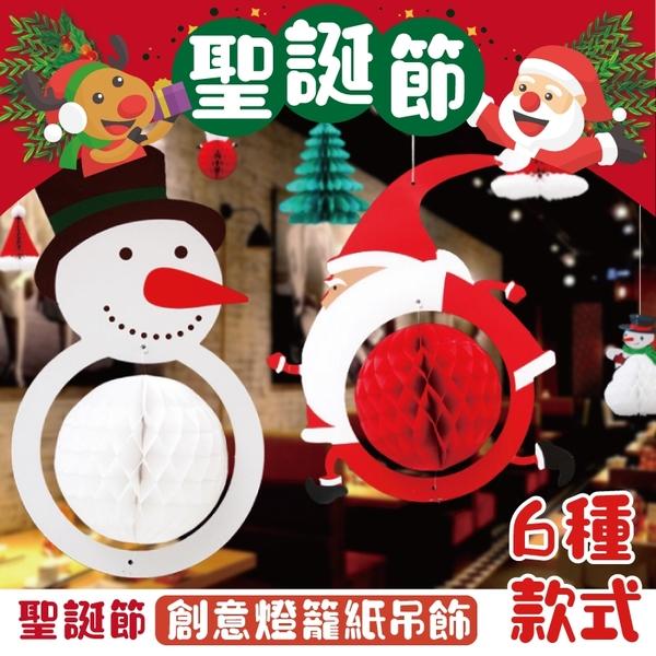 【04927】 聖誕節蜂巢紙掛飾 雪人 麋鹿 聖誕老人 聖誕節 聖誕節佈置 聖誕節裝飾