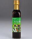 清淨生活 五行湯烏醋 250ml/瓶