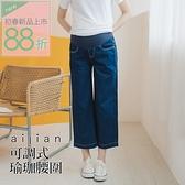 愛戀小媽咪 孕婦褲 簡約百搭素面八分牛仔寬褲 可調式瑜珈腰圍 S-XL