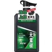 水平衡元素碳男洗髮精控油抗屑650g【愛買】