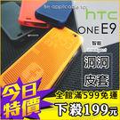 特價 HTC E9 智能皮套 休眠喚醒 Dot view 炫彩顯示 復古點點 保護套 手機殼 手機套 洞洞 皮套
