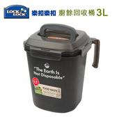 Lock Lock樂扣樂扣 3L廚餘回收桶 LDB501BK