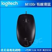 Logitech 羅技 M100r 黑 光學滑鼠 USB
